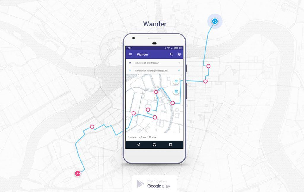 Wander - умный путеводитель по Санкт-Петербургу